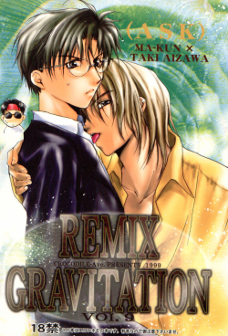 Gravitation Remix Vol.9