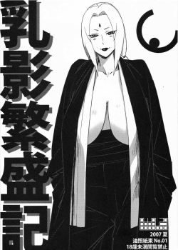 Aburateri Kamitaba No.01 Chichikage Hanjouki