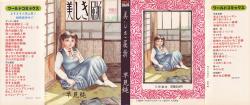 Jun Hayami - Beautiful Imprint