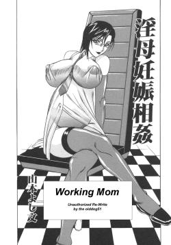 Working Mom