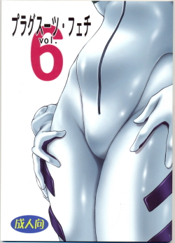 Plug Suit Fetish Vol.6