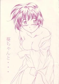Aoi-chan to...