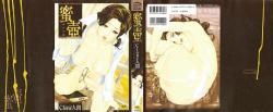 Mitsu Tsubo - Ch.1