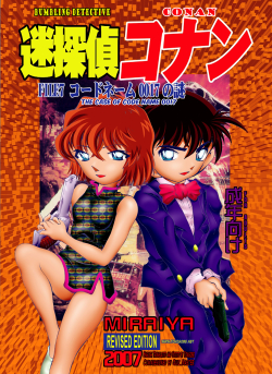 Bumbling Detective Conan - File 7: The Case of Code Name 0017