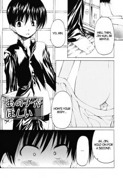 Anoko ga Hoshii | I Want that Boy