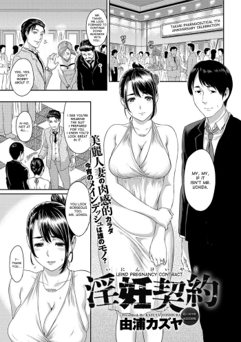 Inin Keiyaku | Lewd Pregnancy Contract