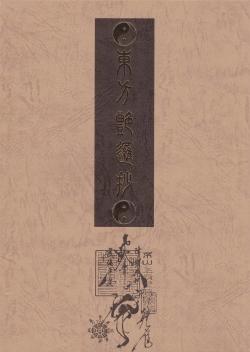 Touhou Enrashou Gekan