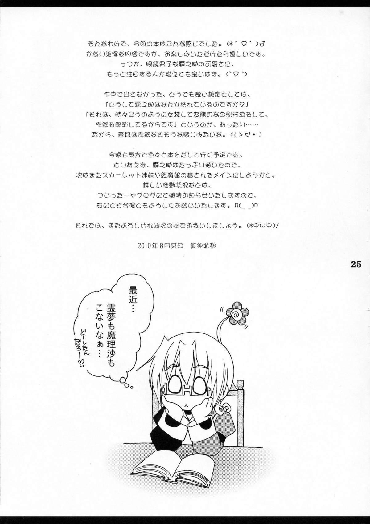 Josou Seinen Shikou page 24