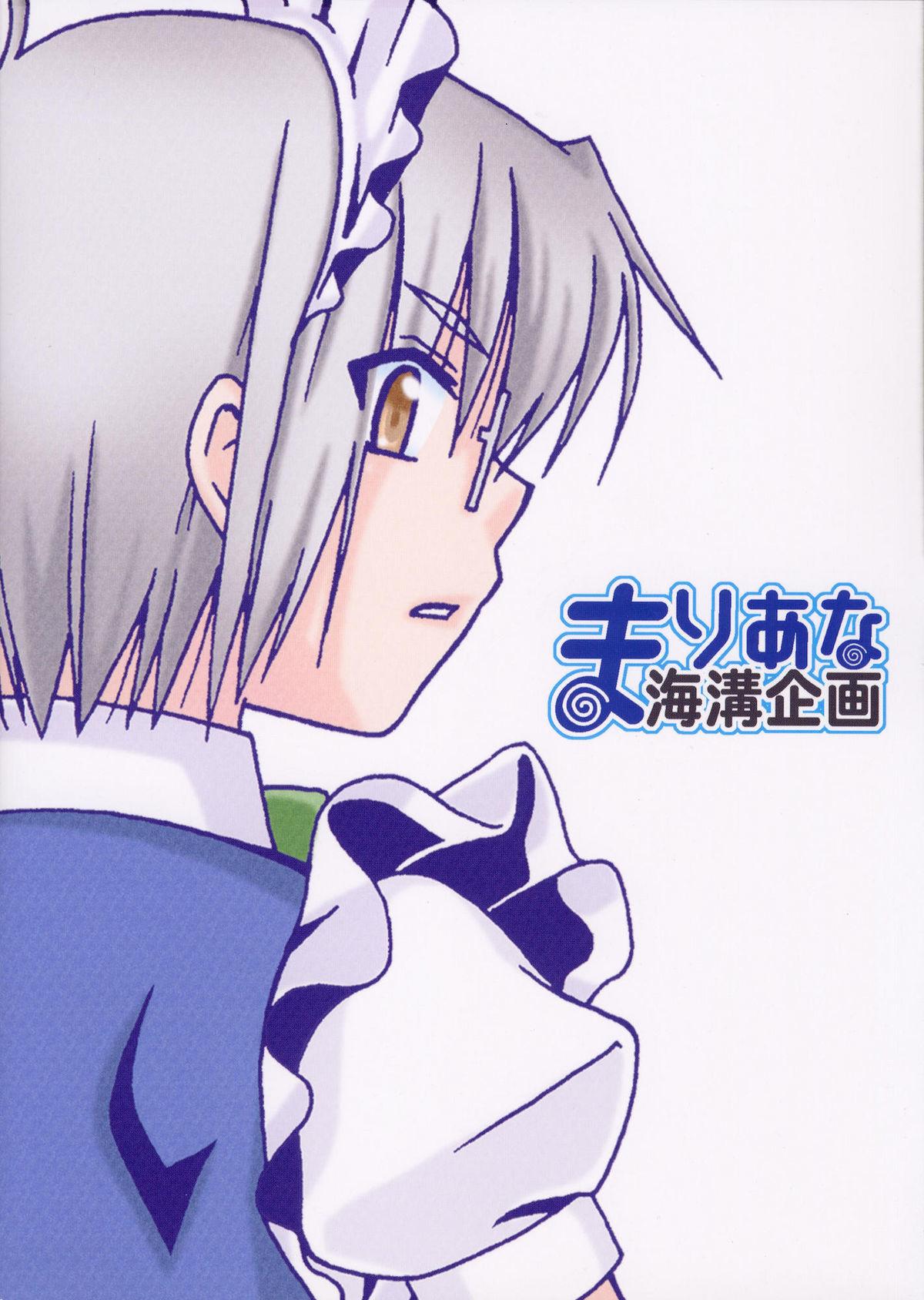 Josou Seinen Shikou page 26