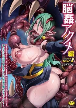 Bessatsu Comic Unreal Noukan Acme Hen Digital Ban Vol. 1