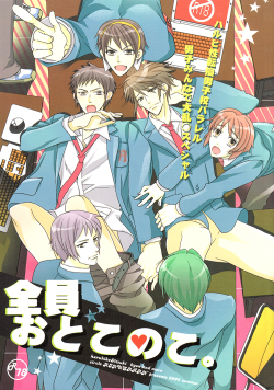 Zenin Otokonoko. | Everyone's a Guy!