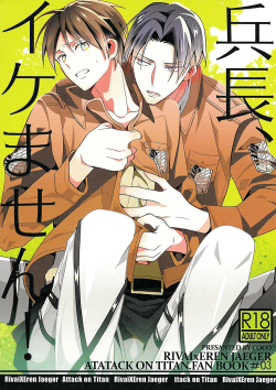 Heichou, Ikemasen! | Colonel, We Can't