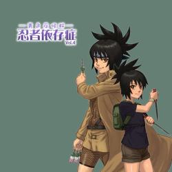 Ninja Izonshou Vol. 4 | Ninja Dependence Vol. 4