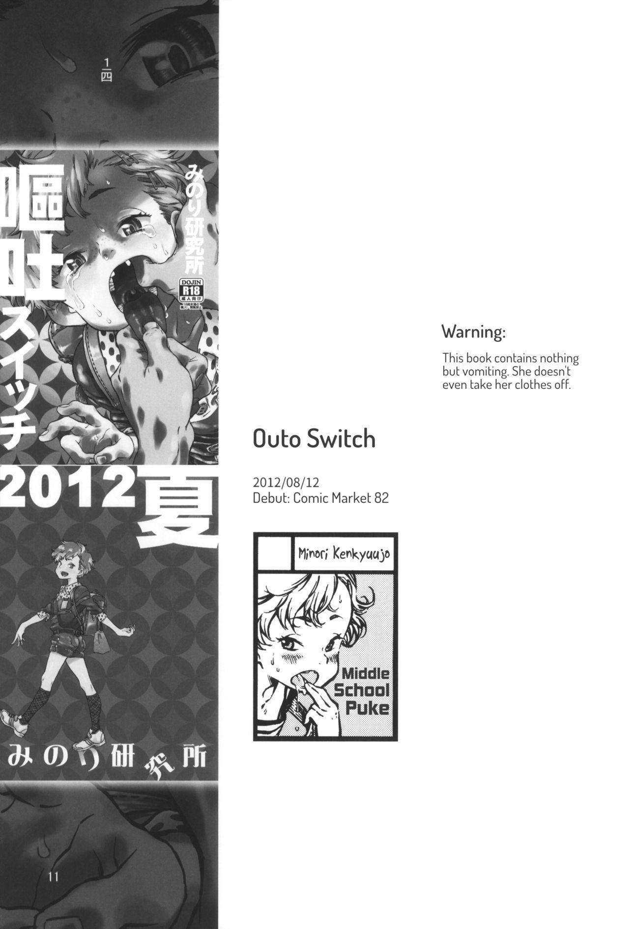 Minori Kenkyuujo Collection 2012~2015 page 11