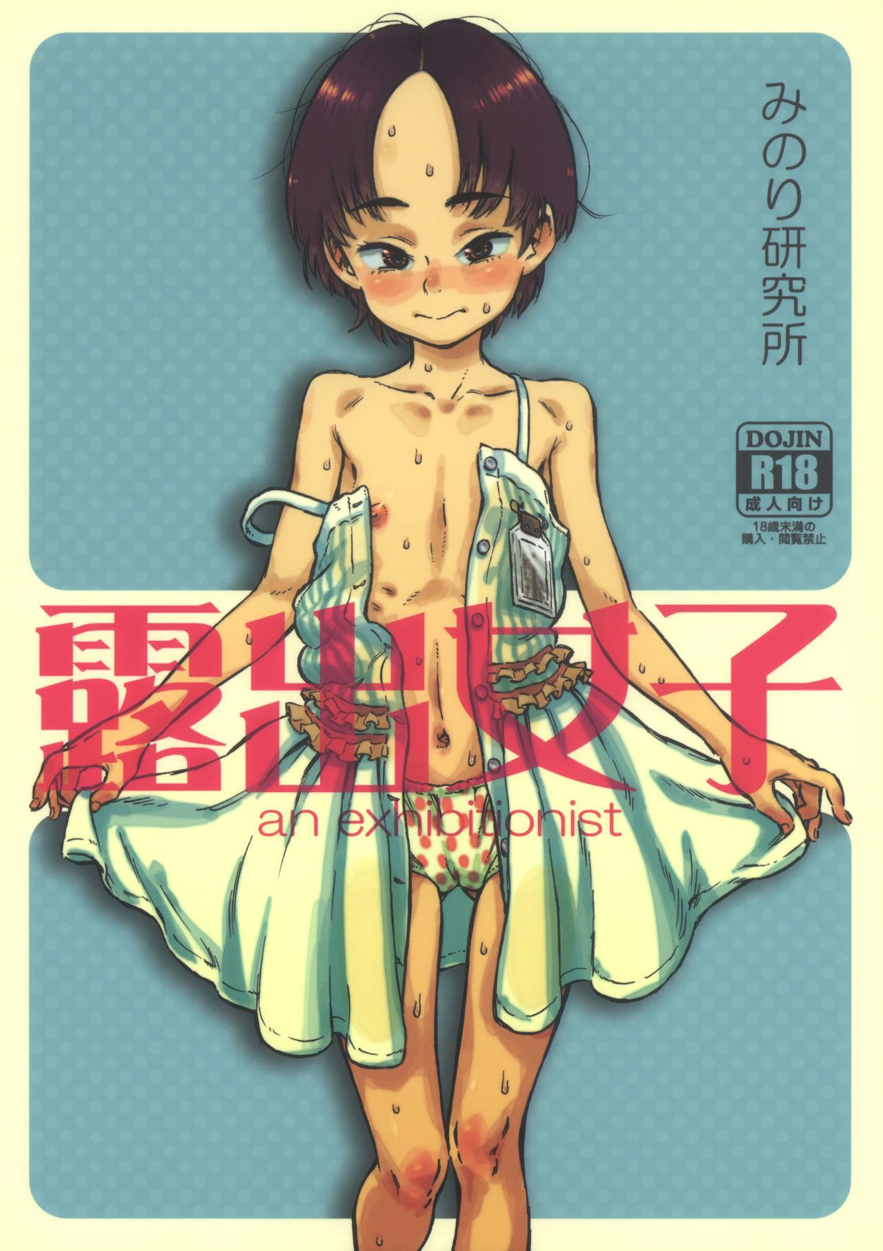 Minori Kenkyuujo Collection 2012~2015 page 9