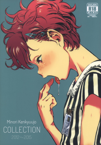 Minori Kenkyuujo Collection 2012~2015