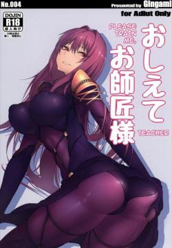 Oshiete Oshishou-sama   Please Train Me, Teacher