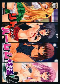 Rito-san no Harem Seikatsu 2