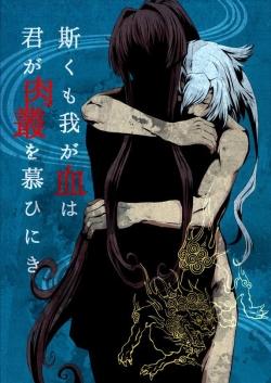 Kakumo Waga Chi wa Kimi ga Shishimura o Shitainiki | And Still My Blood Yearns For You