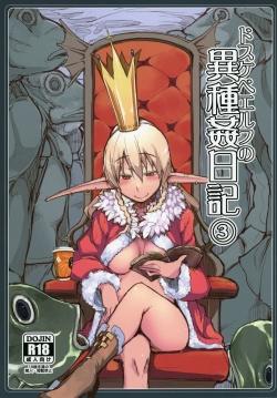 Dosukebe Elf no Ishukan Nikki 3