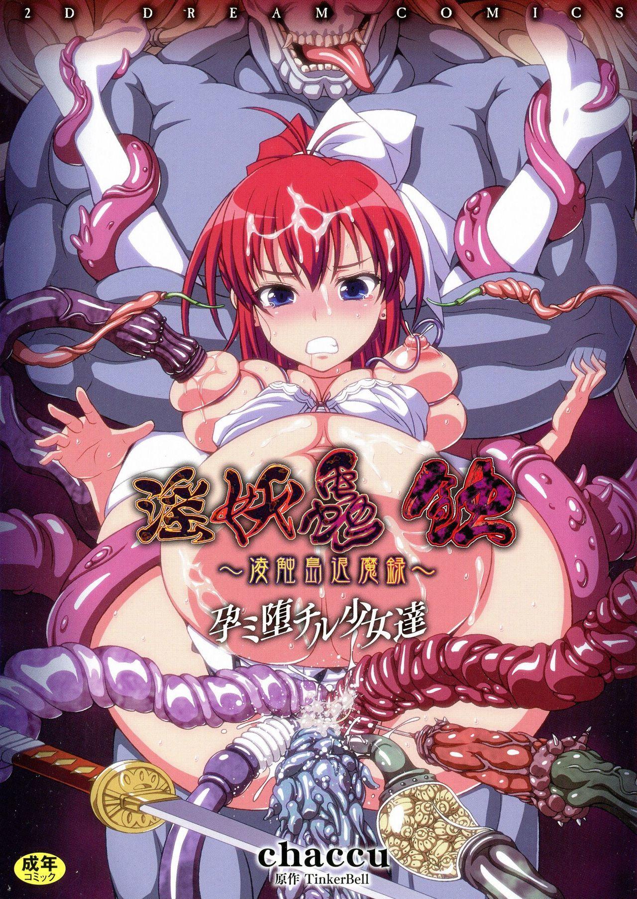 Inyouchuu ShokuHarami Ochiru Shoujo4 page 1