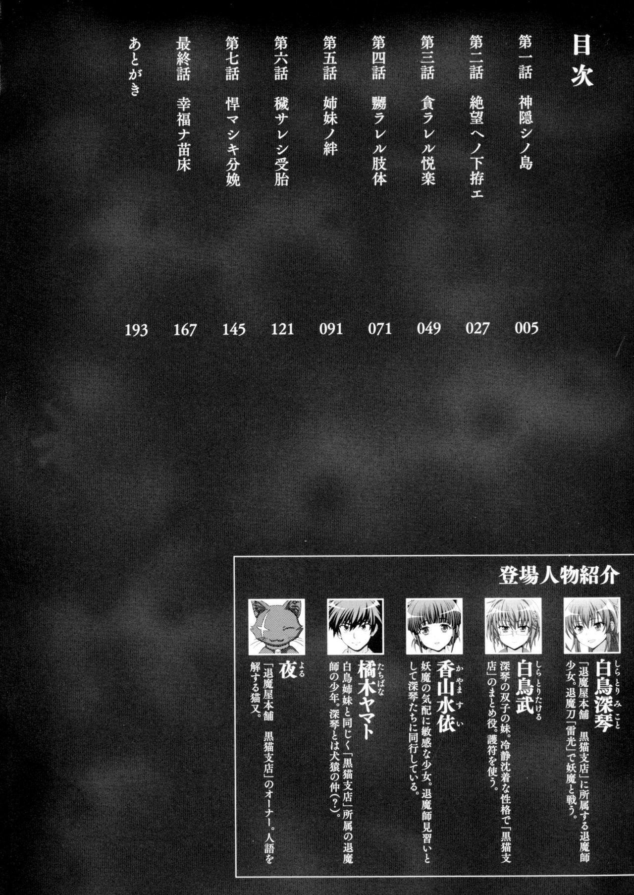 Inyouchuu ShokuHarami Ochiru Shoujo4 page 4