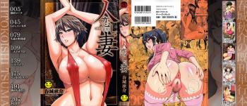 Hitokoishi, Tsuma Ch. 1-6