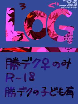 Katsu Deku ♀ Log