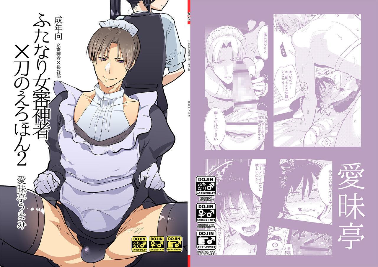 Futanari Onna Saniwa x Katana no Ero Hon 2 page 1