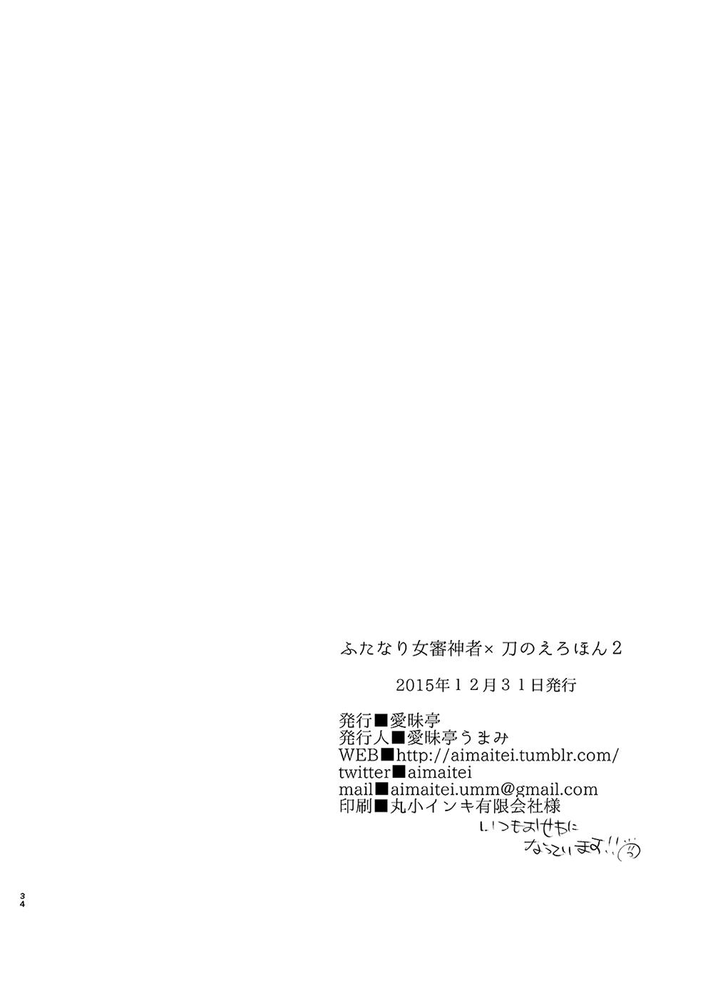 Futanari Onna Saniwa x Katana no Ero Hon 2 page 34