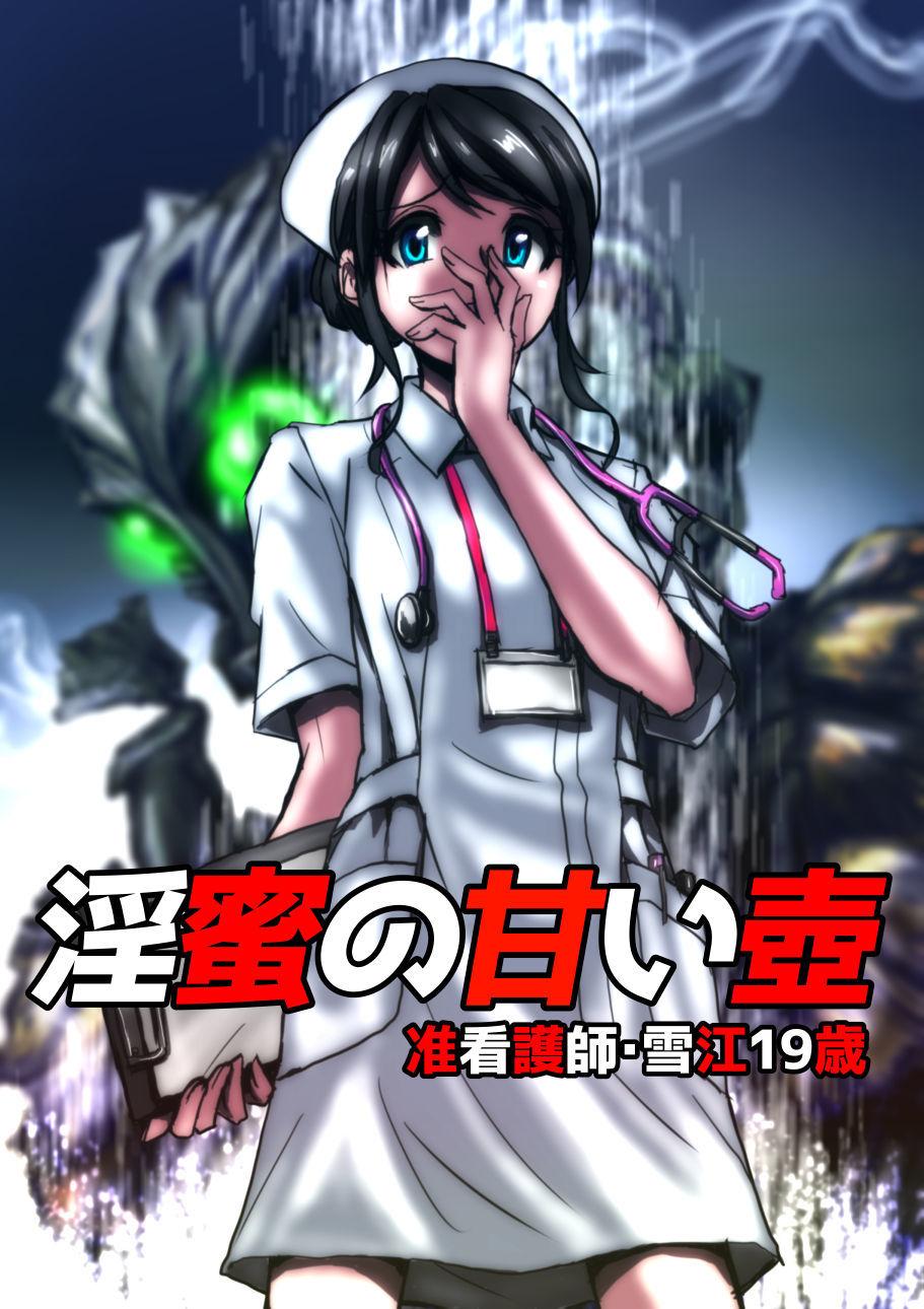 Inmitsu no Amai Tsubo ~ Jun Kangoshi Yukie: 19-sai | The Pot of Lewd Nectar: Assistant Nurse Yukie 19 Years Old page 1