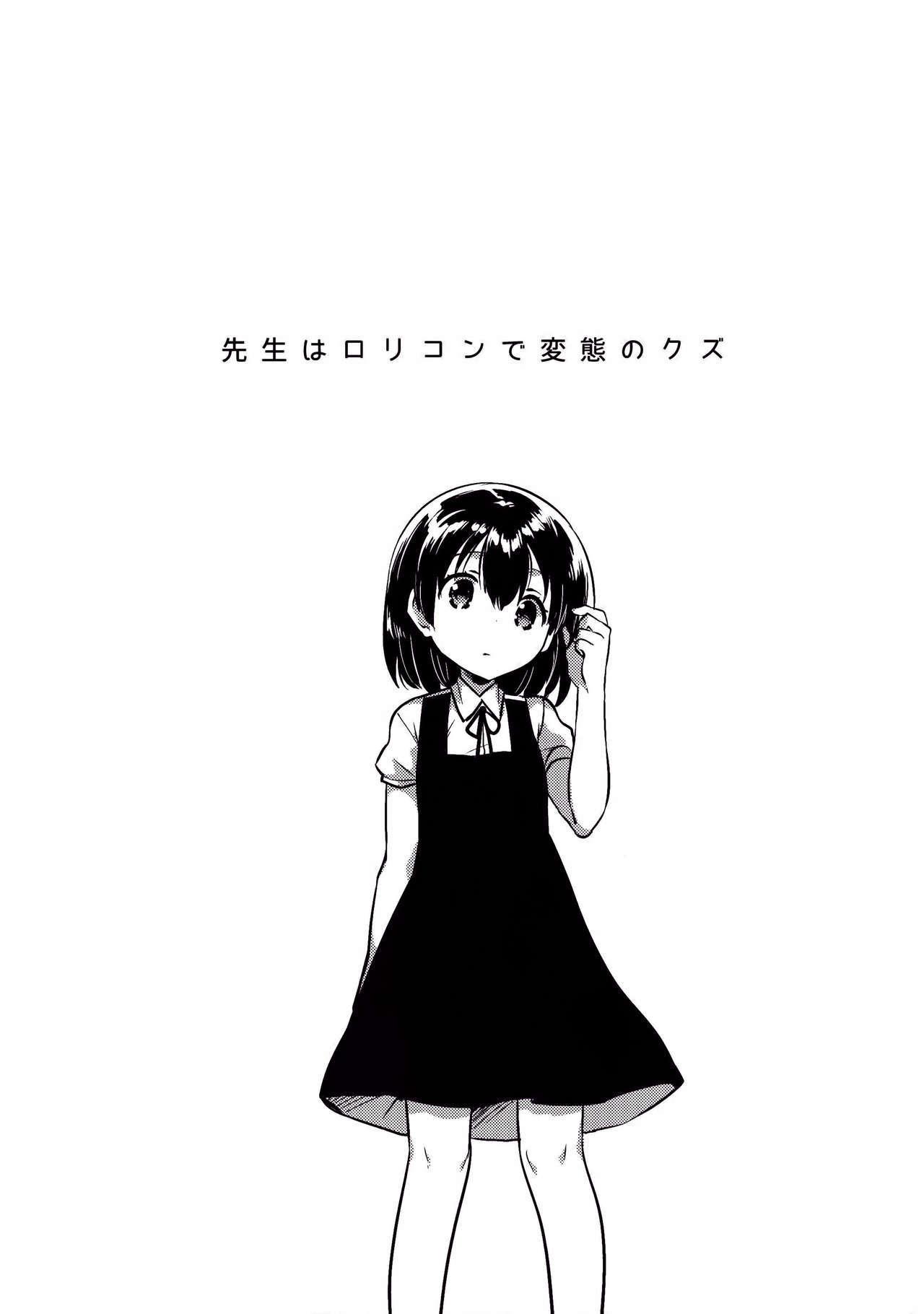 Sensei wa Lolicon de Hentai no Kuzu page 4