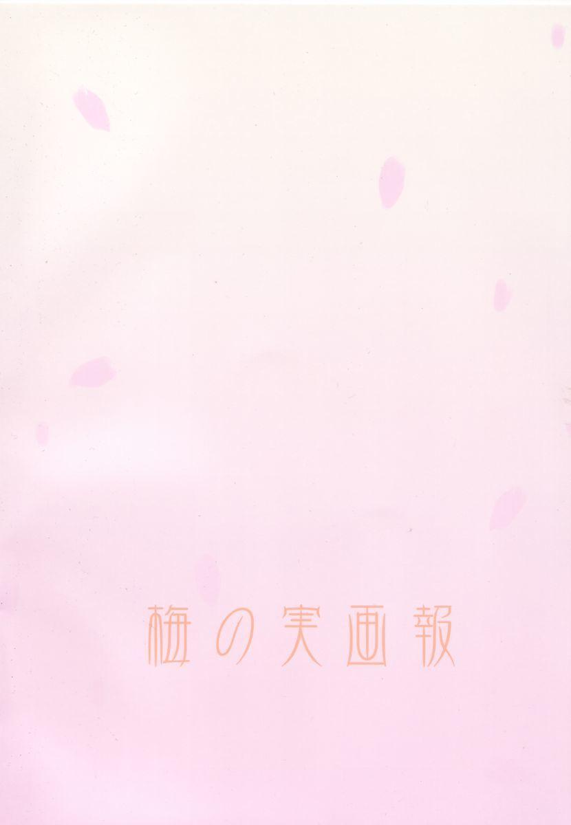 Sakurairo no Shita de Kuchizuke o page 2