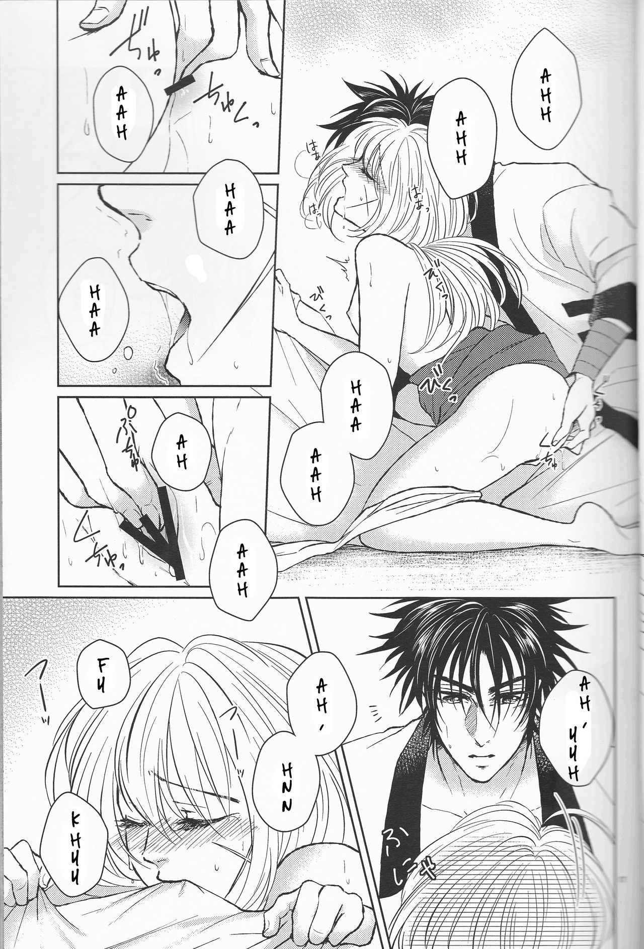Hime ken ryoran page 17