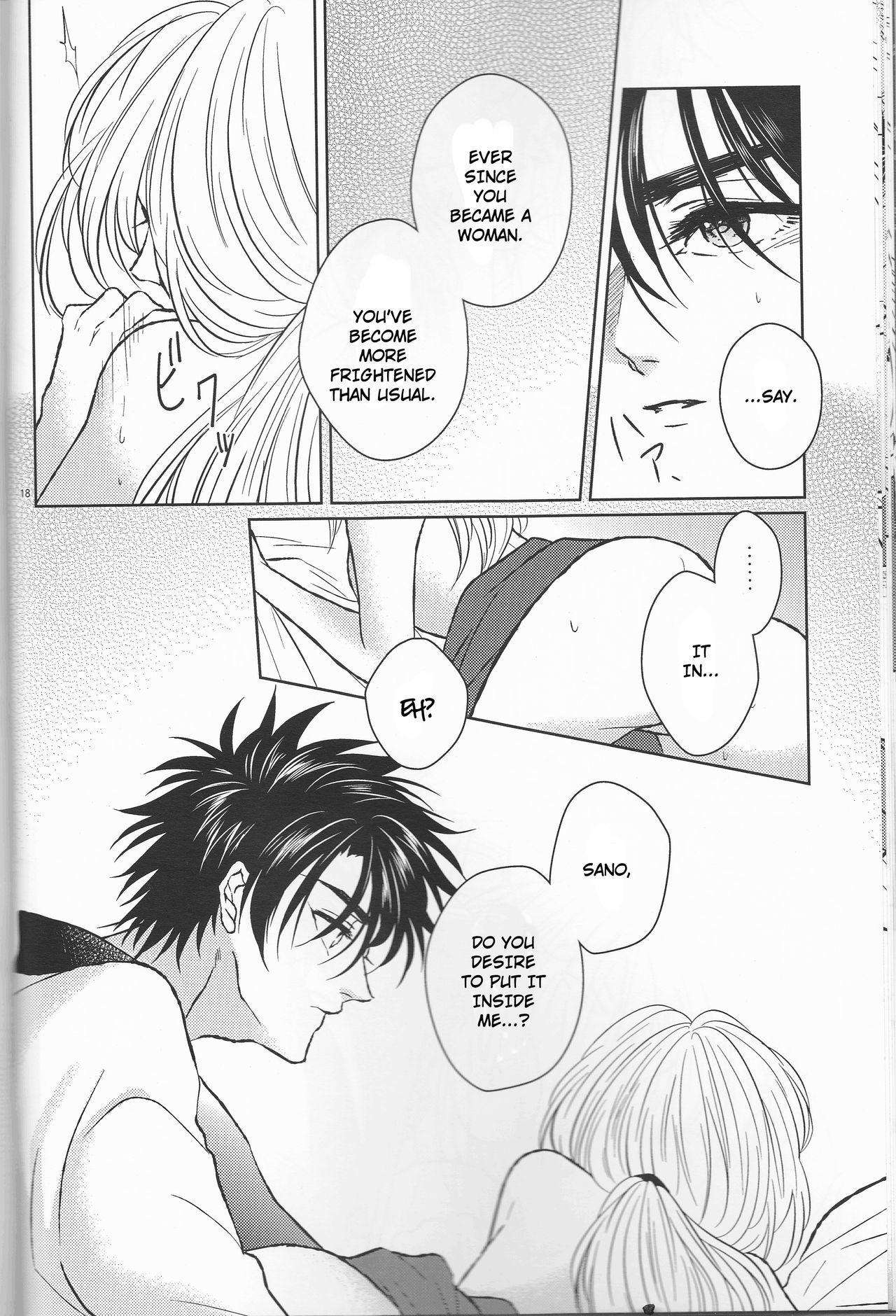 Hime ken ryoran page 18
