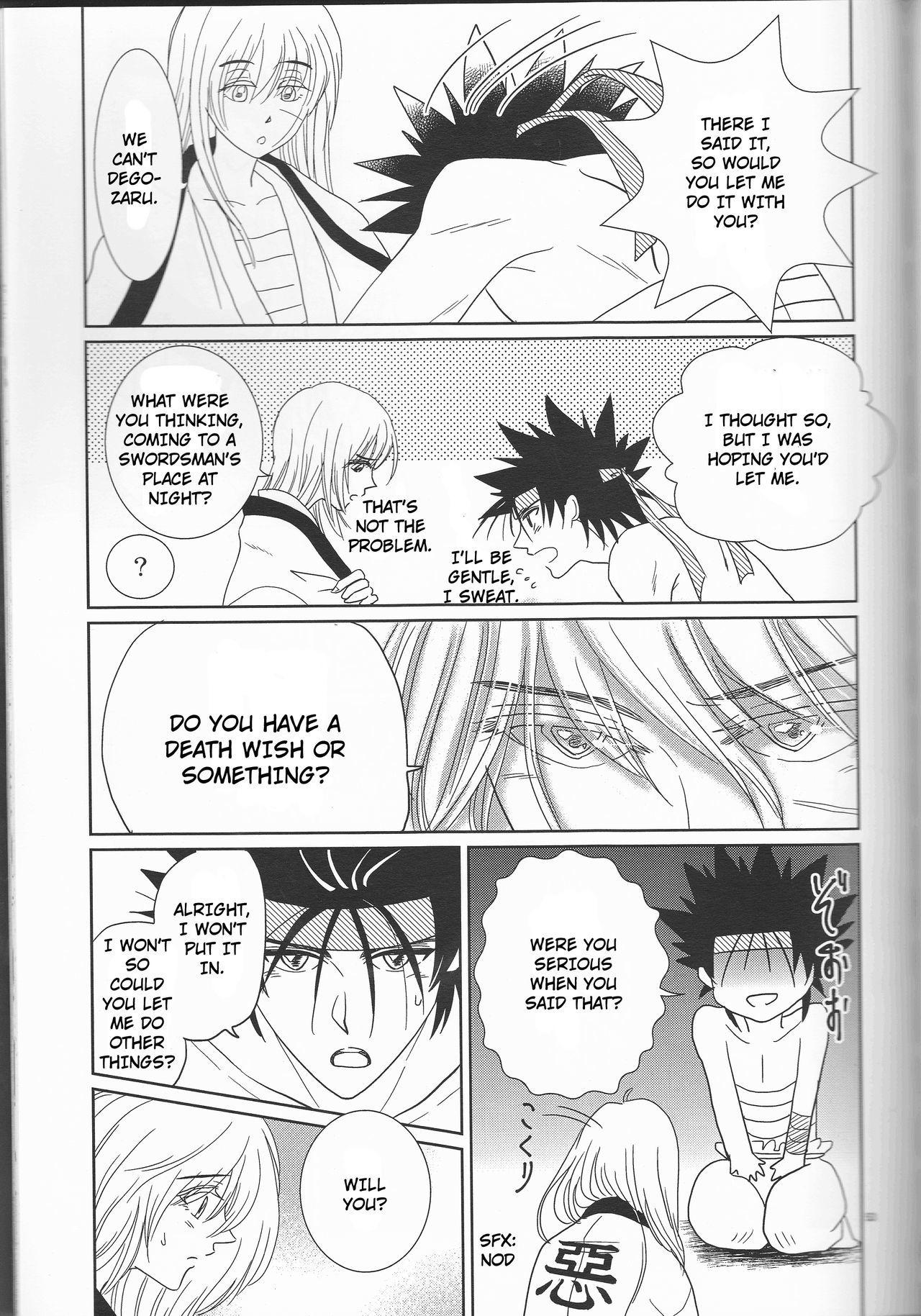 Hime ken ryoran page 53