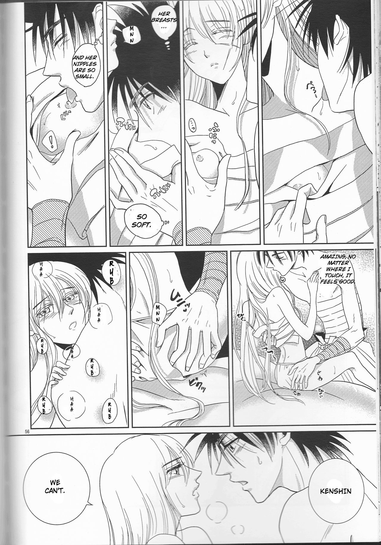 Hime ken ryoran page 56