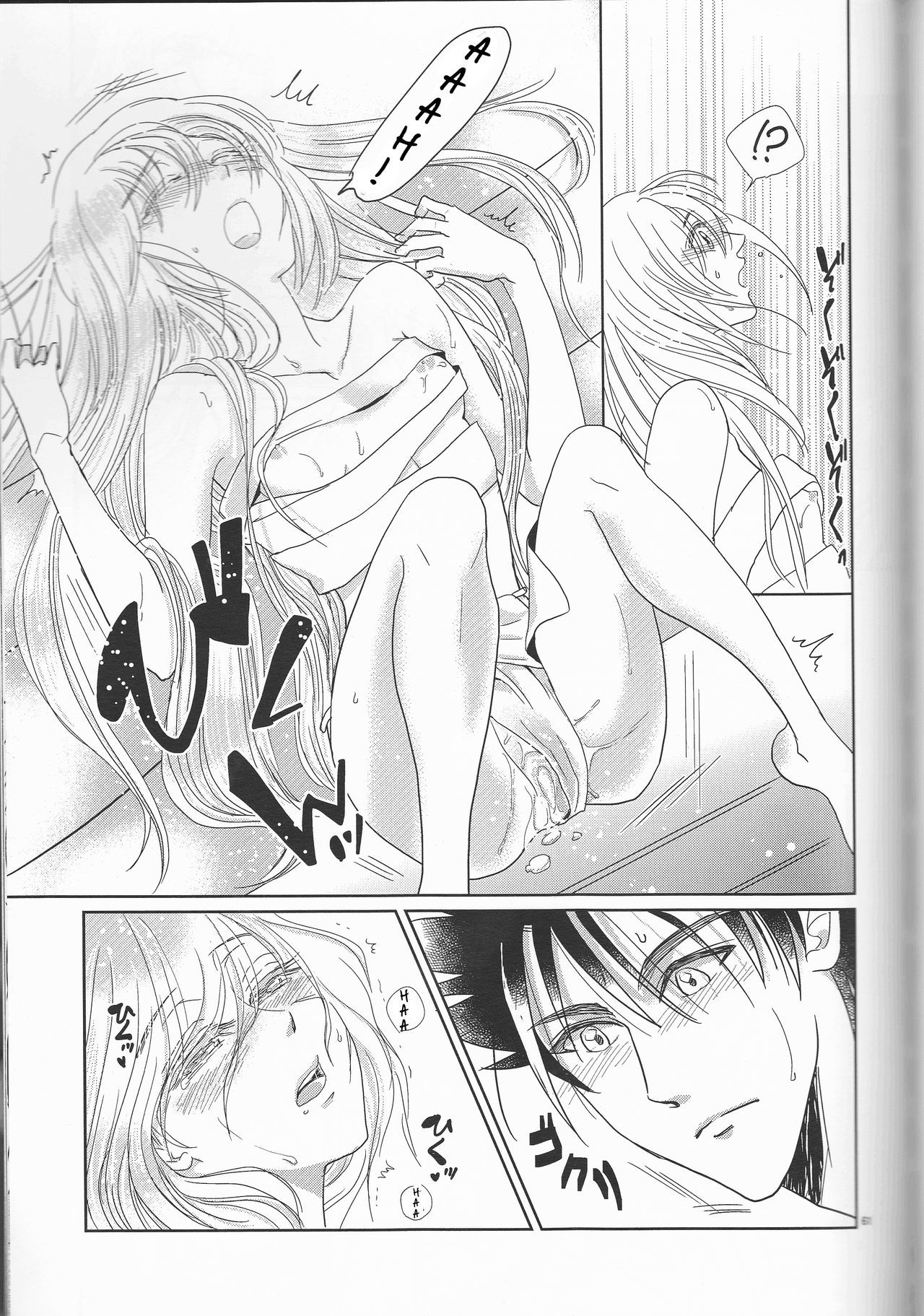 Hime ken ryoran page 61