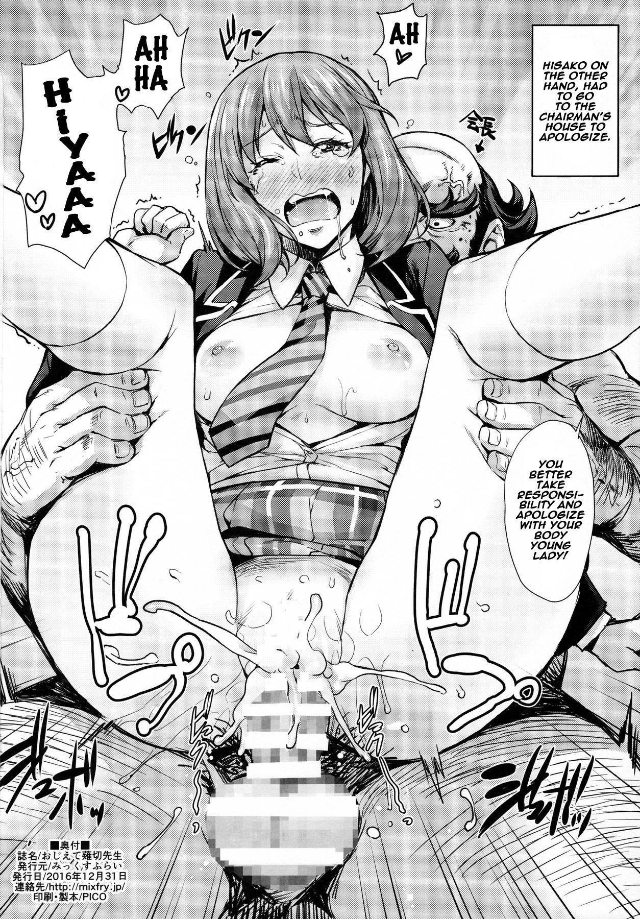 Oshiete Nakiri Sensei page 25