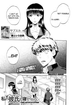 Watashi no Kareshi to Nete Kudasai Ch. 1 | Please Sleep With My Boyfriend Ch. 1