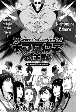Dai Buta Shougun no Gyakugeki| Pig General's Counter Attack
