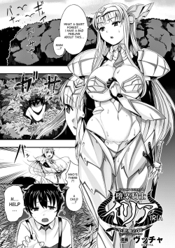 Fallen Knight Iria