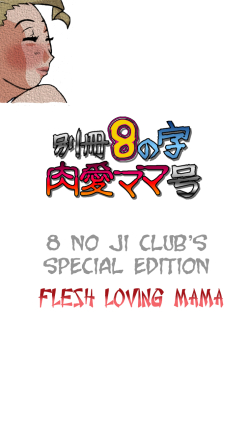 Bessatsu 8 no Ji niku ai Mama gou | 8 no ji club's special edition Flesh loving mama