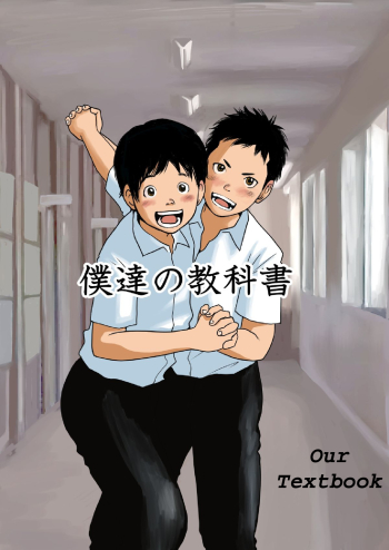 Bokutachi no Kyoukasho | Our Textbook