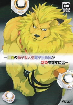 For the LionLeomon Doujin