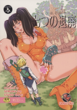 Nanatsu no Taihai | The Seven Deadly Corruptions