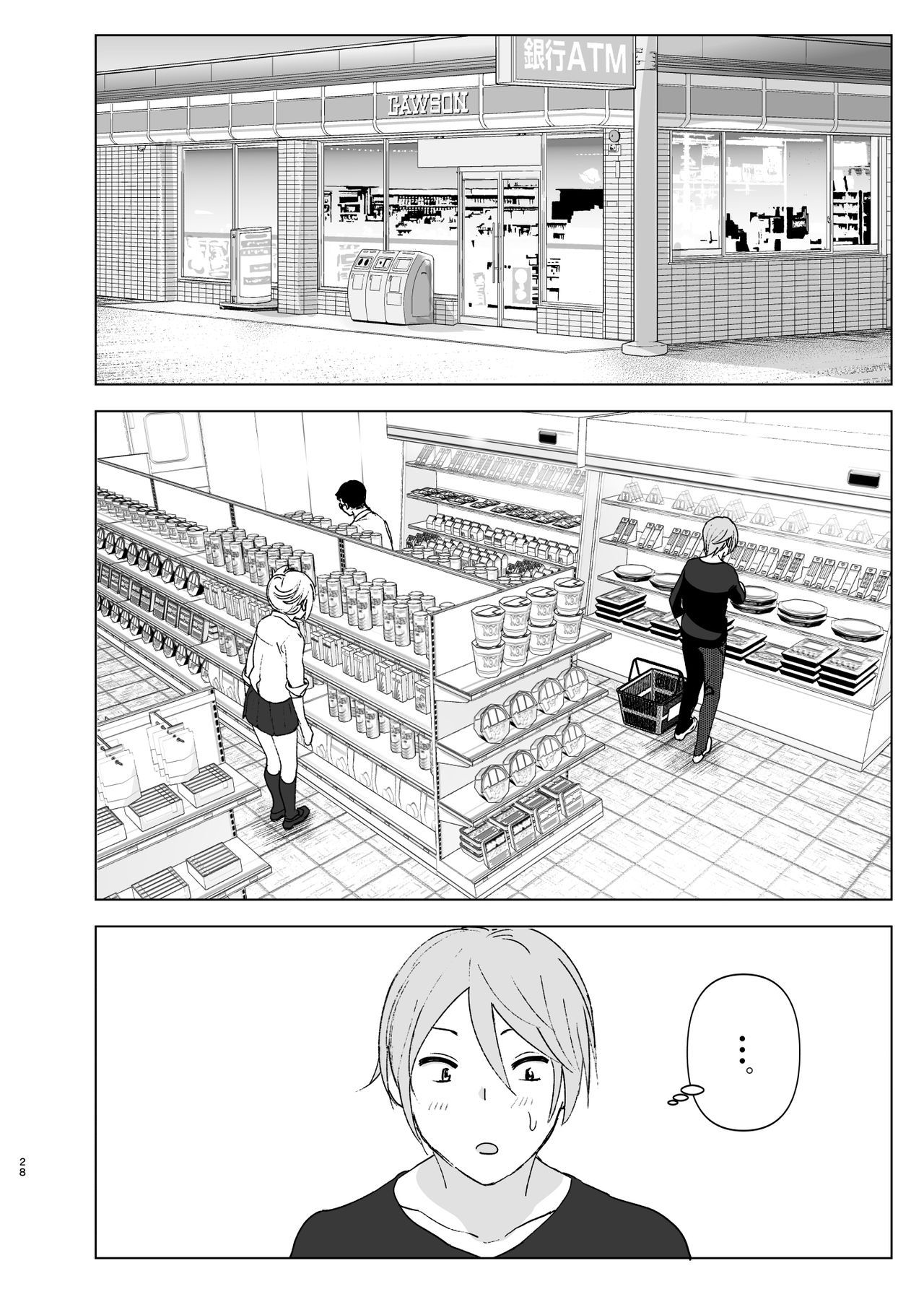 Mukashi wa Kawaikatta | She Was Cute Before page 27