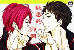 Himitsu no Are.