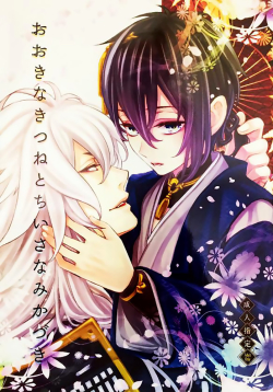 Ookina Kitsune to Chiisana Mikazuki | The Big Fox and Little Mikazuki