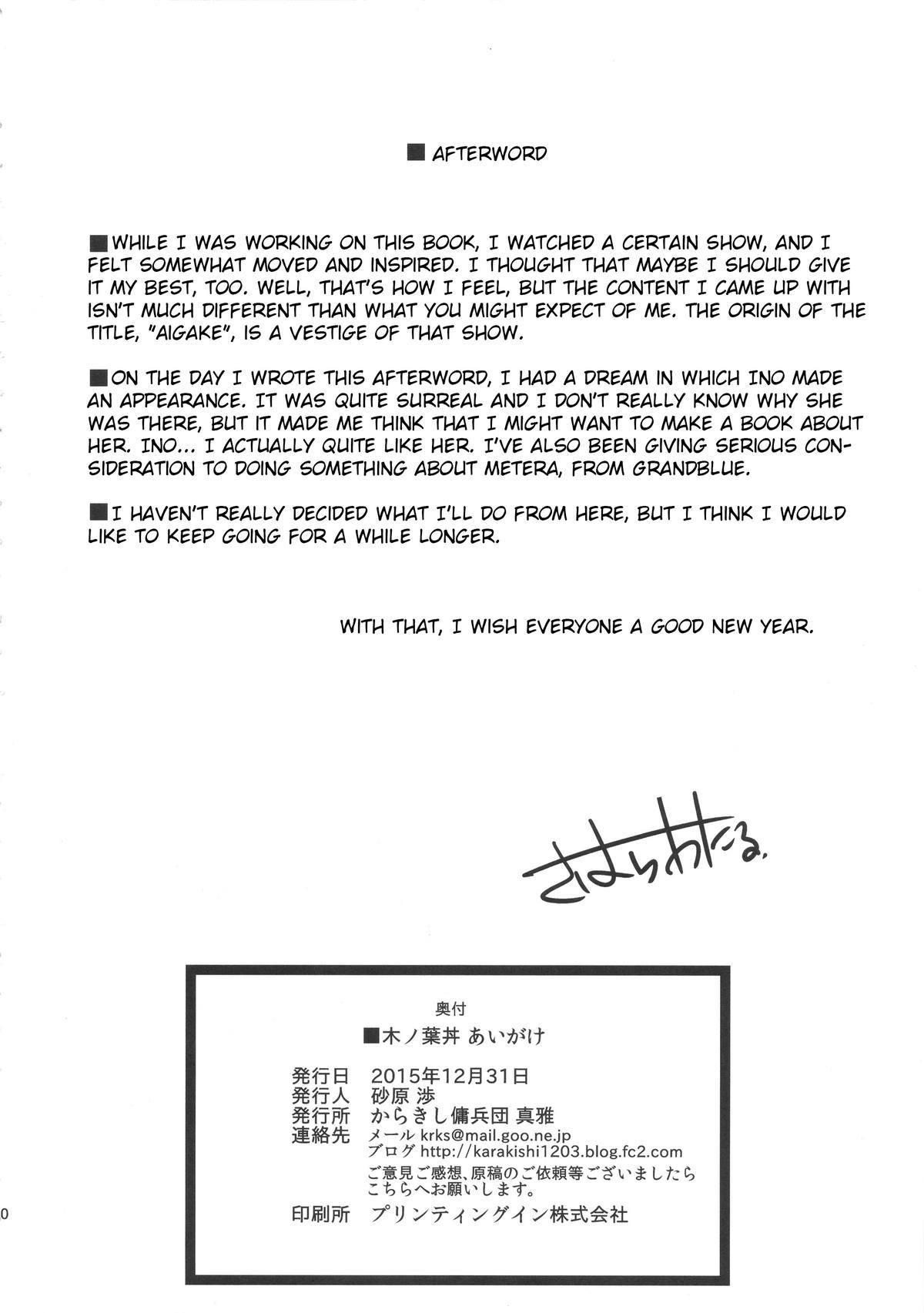 Konoha Donburi Aigake page 29